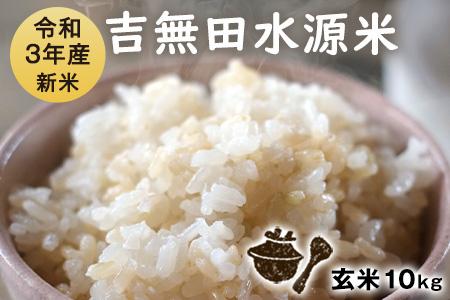 令和3年産 新米 吉無田水源米(ヒノヒカリ)玄米10kg ミフネプラス 予約受付《10月末-11月中旬頃より順次出荷(土日祝除く)》
