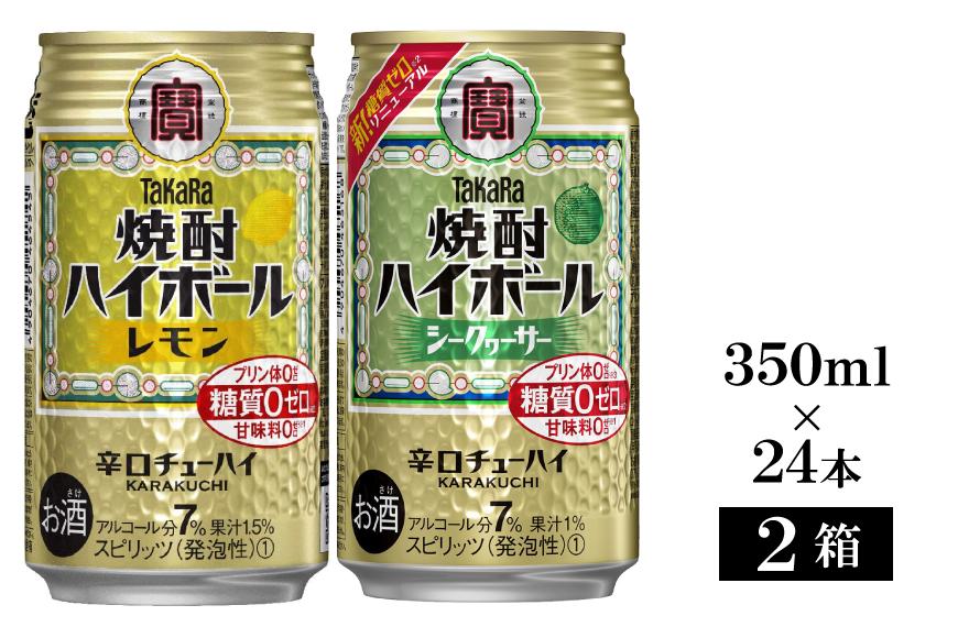AD077タカラ「焼酎ハイボール」<レモン&シークワーサー>350ml 24本入×2箱