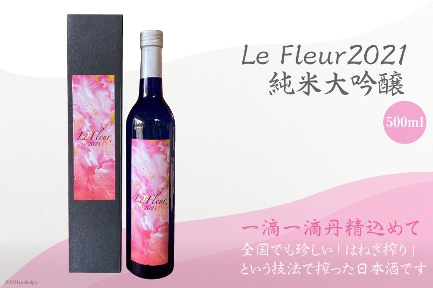 【一滴一滴丹精込めて】Le Fleur 純米大吟醸 500ml×1本<酒蔵吉田屋>【長崎県南島原市】