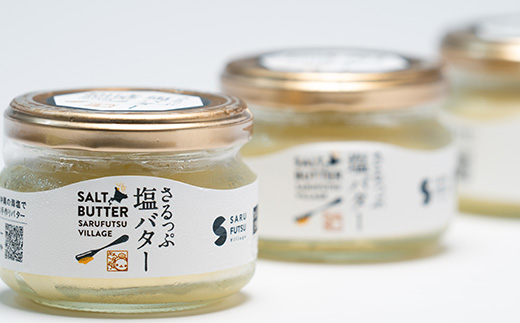 【03006】さるふつ塩バター 3個
