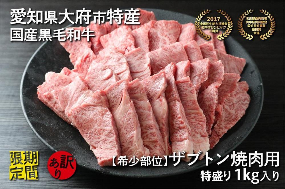 【期間限定】大府市特産黒毛和牛「下村牛」ザブトン焼肉用 1kg