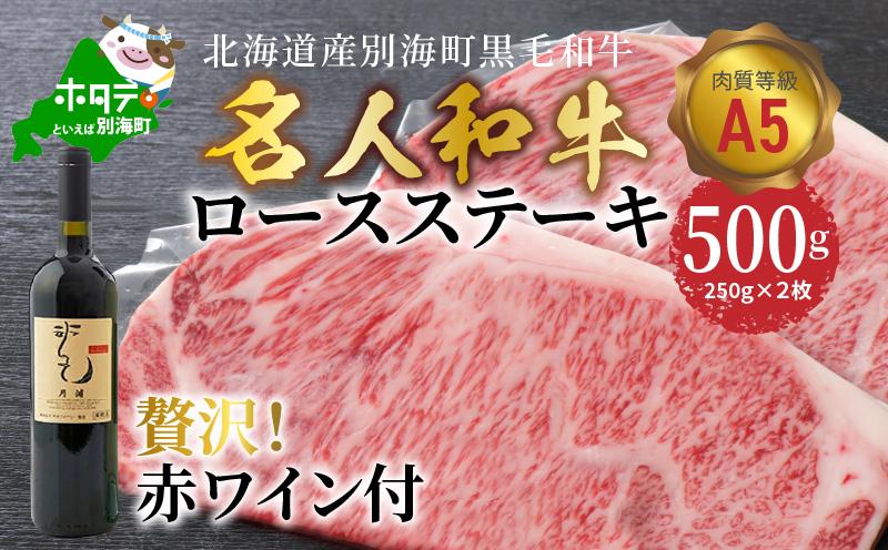贅沢!赤ワイン と 黒毛和牛「 名人和牛 」 A5クラス ロースステーキセット 500g(250g×2枚)