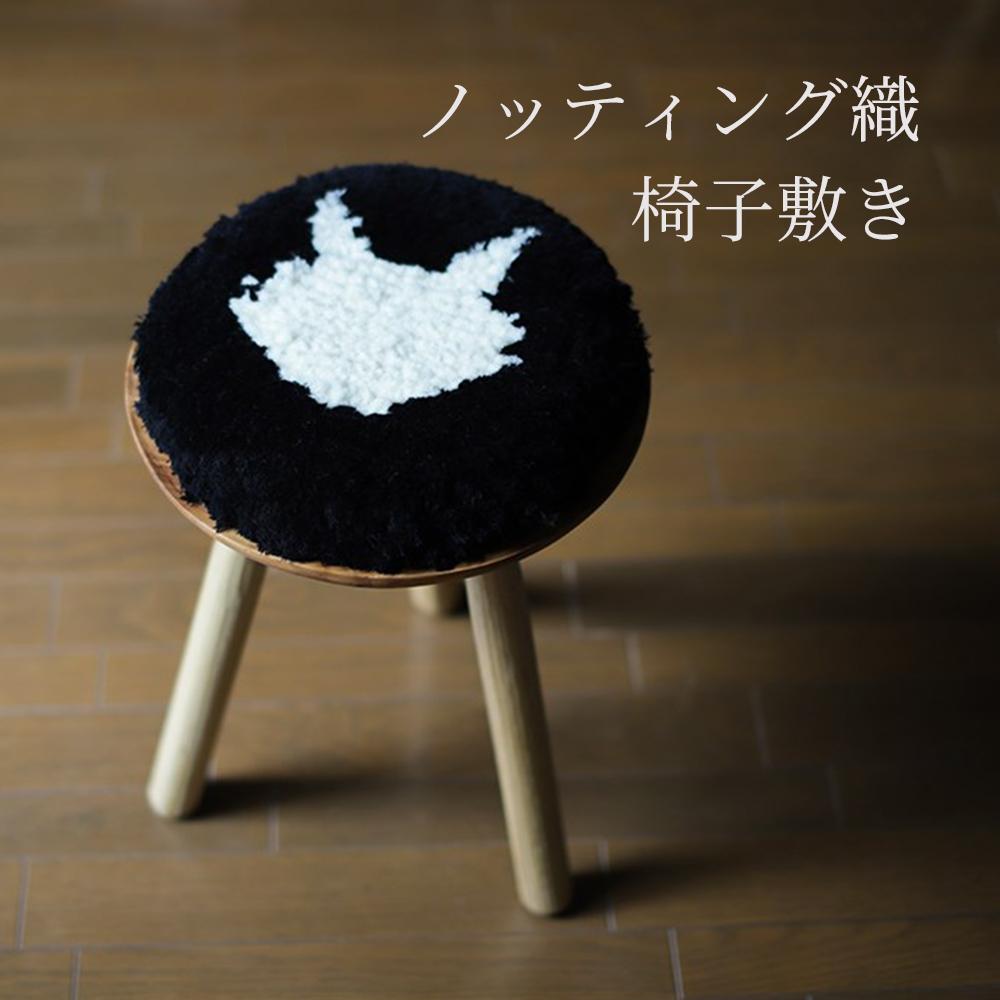 P11 ノッティング織 椅子敷き-白ネコ