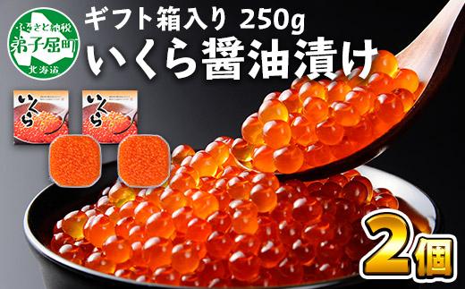 406. いくら醤油漬け 250g×2個 北海道 いくら イクラ 魚卵 魚介 海鮮
