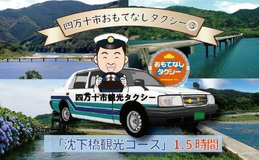 21-958.四万十市おもてなしタクシー③「沈下橋観光コース」1.5時間