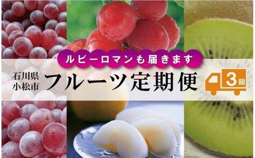 石川・小松のフルーツを満喫セット 050031. 【ルビーロマンも届きます】フルーツ定期便 全3回