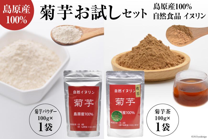 AF042島原産100% 菊芋お試しセット (菊芋粉茶・菊芋パウダー各1袋)【自然食品 イヌリン】