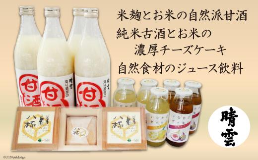 No.019 晴雲のご当地スイーツセット(S) / 甘酒 ノンアルコール チーズケーキ ジュース 埼玉県 特産品