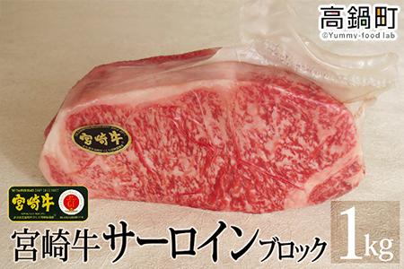 <宮崎牛サーロインブロック1kg>3か月以内に順次出荷【c703_tf】