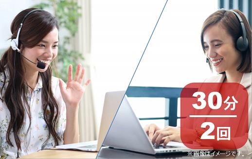 K1687 オンライン英会話プライベートレッスン(30分✕2回)