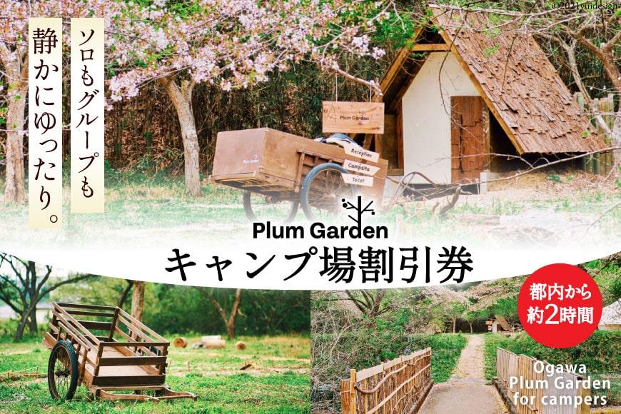 ~手軽に使える~キャンプ場 割引券(1,500円分)<Ogawa Plum Garden for campers>【埼玉県小川町】