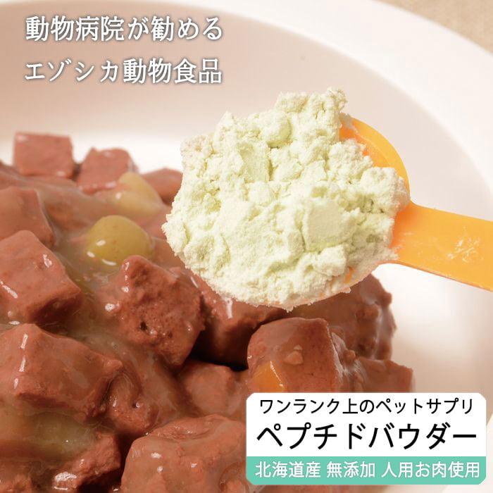 低分子ペプチドパウダー(えぞ鹿肉酵素分解物)【60g】※ペットサプリメント