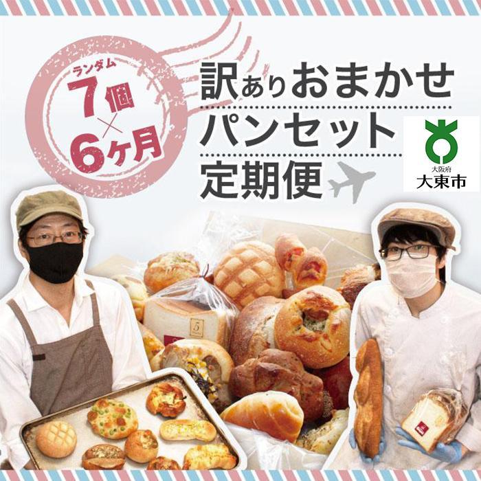 【6か月定期便】おまかせパン7個の詰め合わせ 訳ありパンセット(冷凍)
