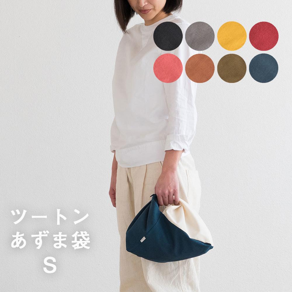 <S5ツートンカラーのあずま袋 Sサイズ>