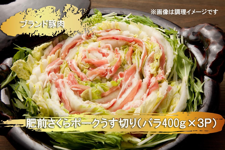 EN025_ブランド豚肉 肥前さくらポークうす切り(バラ)(400g×3P)