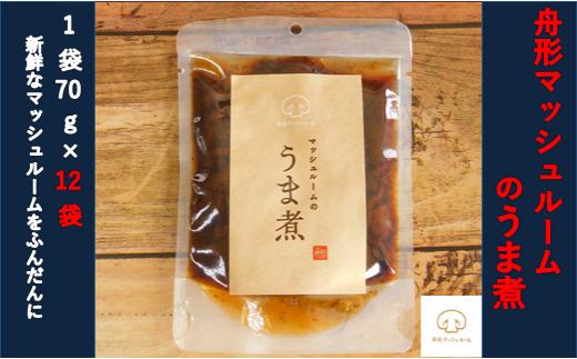 【舟形マッシュルーム】マッシュルームのうま煮 12袋