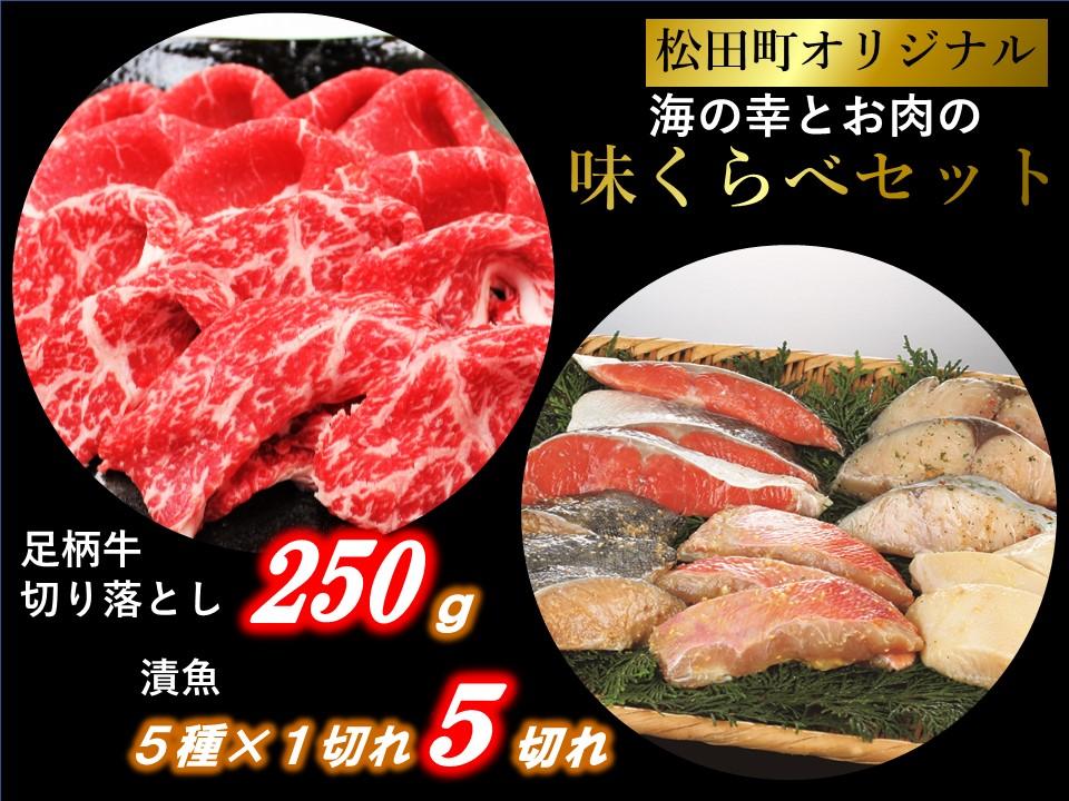 【オリジナルセット】漬魚セット(5種5切れ)と足柄牛切り落とし250g