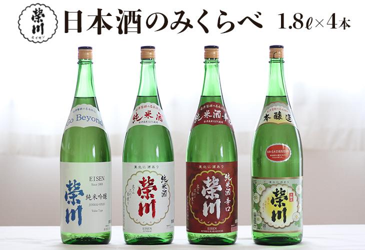 榮川 日本酒 のみくらべ 1.8L × 4本