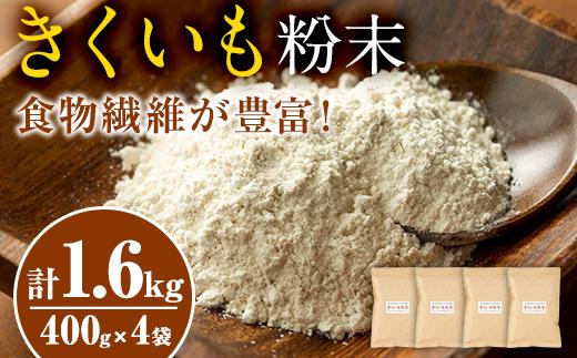 【57704】食物繊維が豊富!きくいも粉末(400g×4袋)【村山製油】