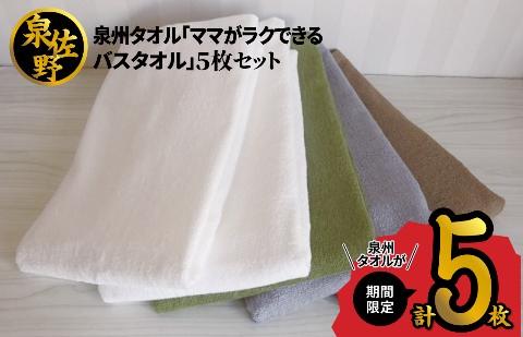010B482 【期間限定】泉州タオル「ママがラクできるバスタオル」5枚セット
