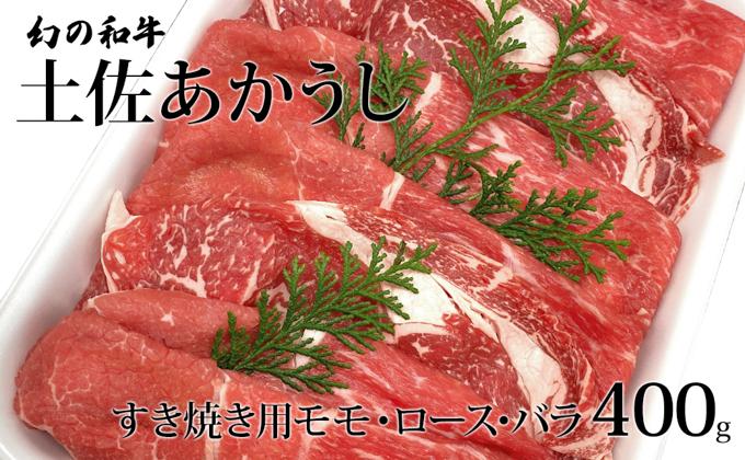 土佐あかうし(400g)