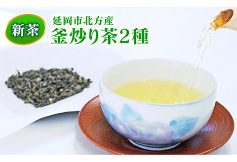 【新茶】延岡市北方産 釜炒り茶 2種(2021年5月から発送開始)(A013)