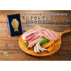 モンドセレクション最高金賞受賞セット