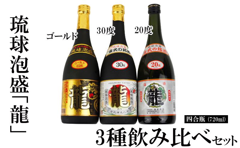 琉球泡盛 龍 720ml 3種飲み比べセット