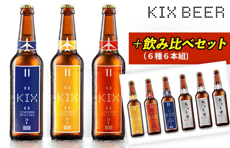 020C090 【期間限定】KIX BEER飲み比べセット18本(人気3種×4本+6種6本)
