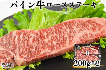 <パイン牛ロースステーキ 200g×2>翌月末迄に順次出荷【c829_yu】