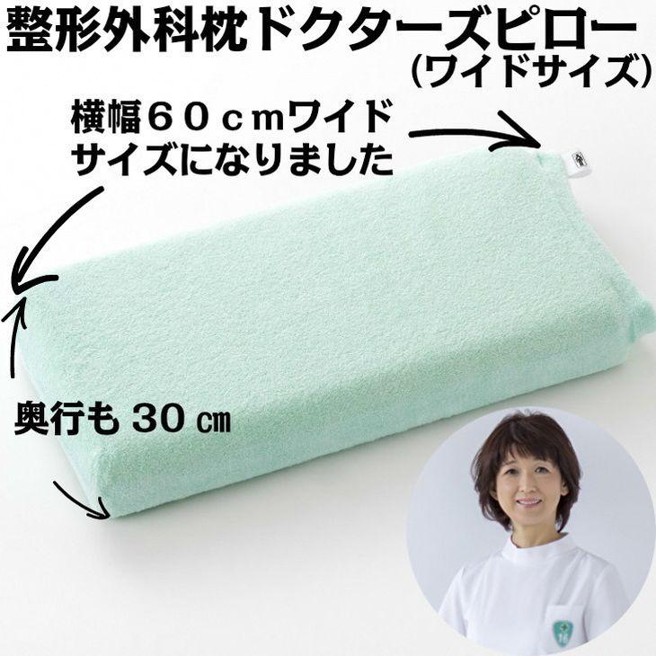 整形外科枕ドクターズピロー(ワイドサイズ)(枕カバー付き) 自分で高さ調節ができる枕です ※着日指定送不可