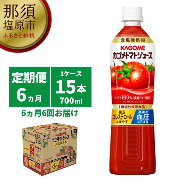 154-1017-16 【定期便6ヵ月】カゴメ トマトジュース食塩無添加 720ml PET×15本  1ケース 毎月届く 6ヵ月 6回コース
