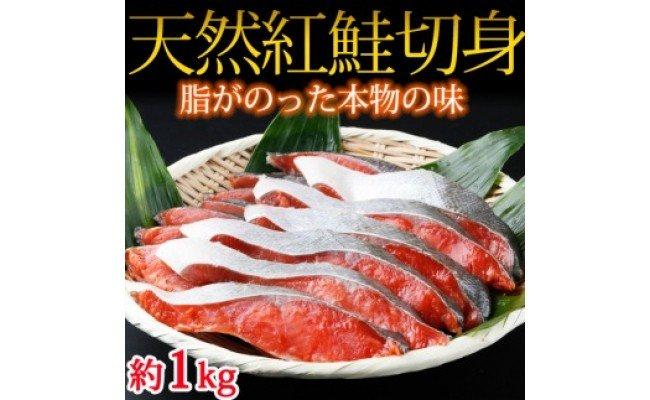 G6039_魚鶴仕込の天然紅サケ切身約 1kg