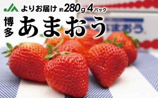 JAよりお届け!「博多あまおう」約280g×4パック_PA0433
