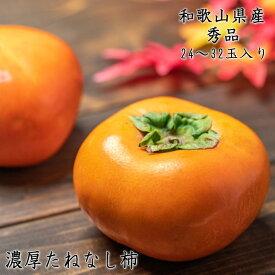 AB6802_【先行予約】【秋の美味】【和歌山ブランド】濃厚たねなし柿 秀品 2L~4Lサイズ 約7.5kg入り