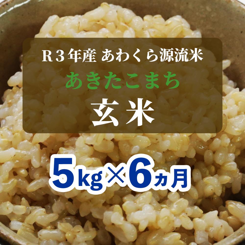 W64<令和3年産 新米定期便予約> あわくら源流米 あきたこまち 玄米5kg×6