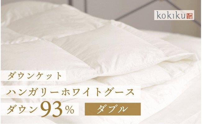 ダブル【ダウンケット】ハンガリーホワイトグース ダウン93% 羽毛肌掛けふとん【kokiku】