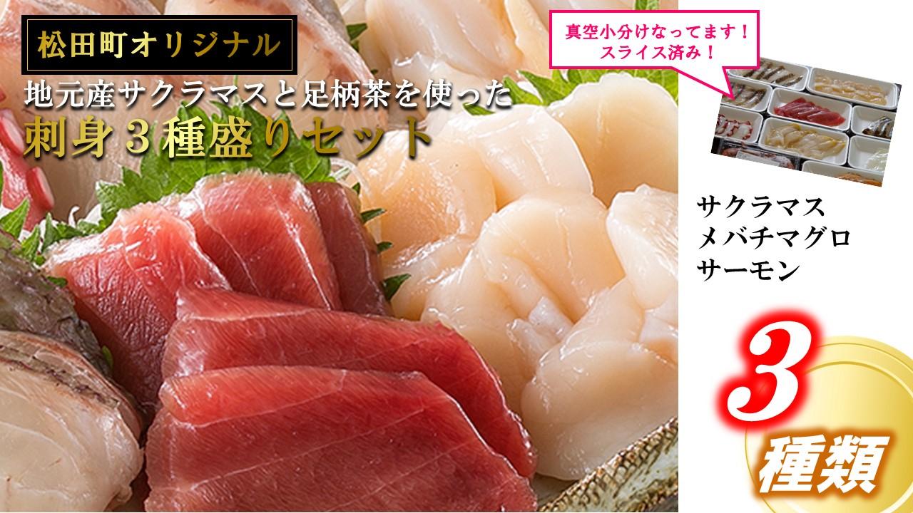 【松田町オリジナル】刺身3種盛りセット(サクラマス入り)