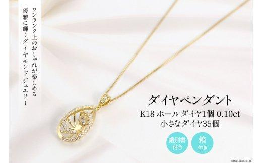 62-18.K18の0.10ct ホールダイヤとまわりに0.18ct 35個の小さなダイヤ付きのペンダント