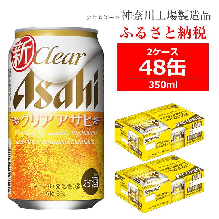 3-0039 アサヒビール クリアアサヒ Clear asahi 第3のビール 350ml 24本 2ケース 発泡酒