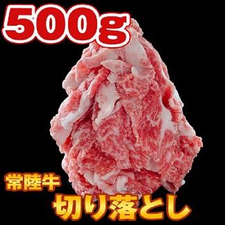 S154【コロナ支援品】常陸牛切り落とし 500g