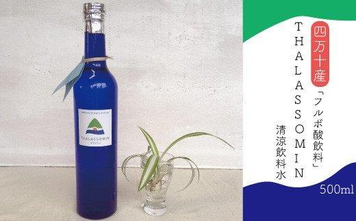 21-736.【数量限定】四万十産 フルボ酸飲料「THALASSOMIN~タラソミン~」(清涼飲料水)500ml