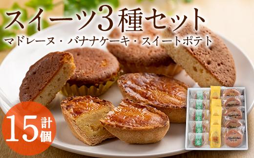 【10681】スイーツ3種 計15個セット!マドレーヌ(5個)、バナナケーキ(5個)、スイートポテト(5個)【吉川菓子店】