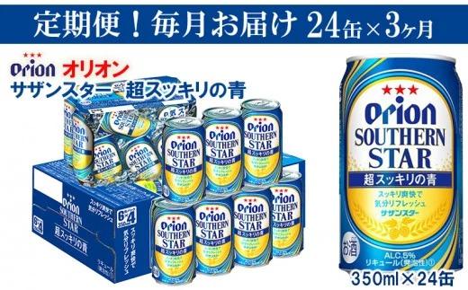 【定期便3回】オリオンサザンスター・超スッキリの青350ml×24缶 が毎月届く