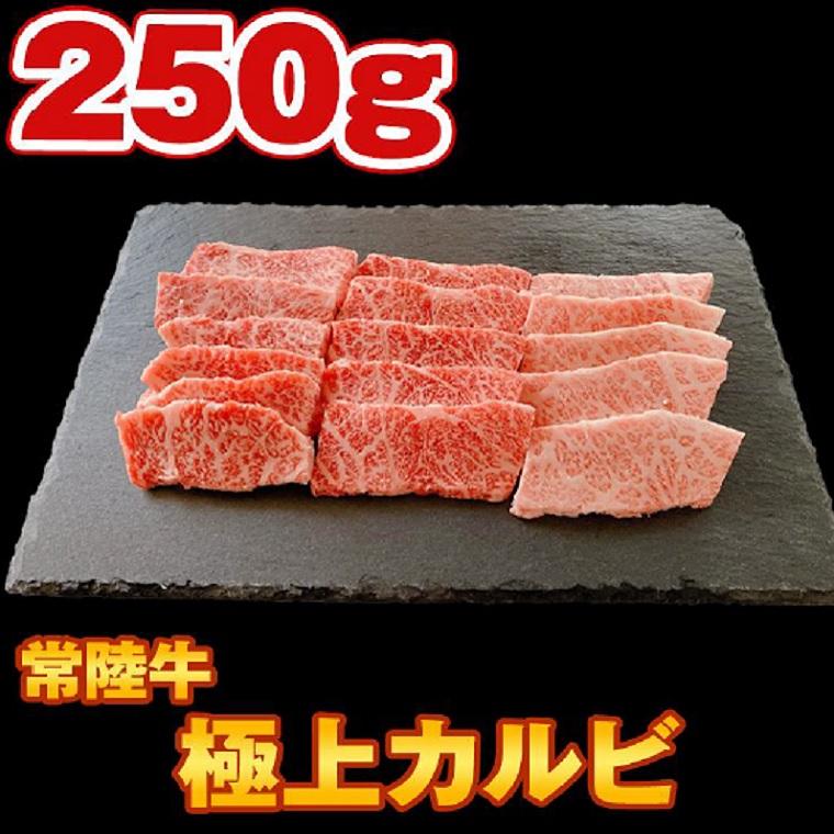 S153 【コロナ支援品】常陸牛 極上カルビ 250g