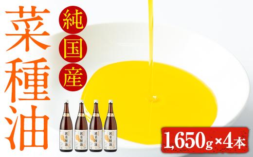 【41698】国産菜種を100%使用!村山の純菜種油(1,650g×4本)【村山製油】