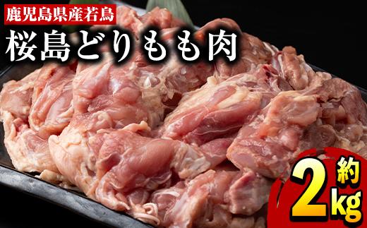 【12450】鹿児島県産若鶏!桜島どりもも肉約2kg(1枚約250g-300gが6枚-8枚入り)【前田畜産たかしや】
