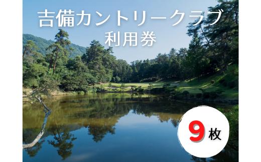30-030-019.吉備カントリークラブ利用券(9枚)