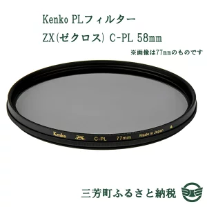 Kenko PLフィルター ZX(ゼクロス) C-PL 58mm