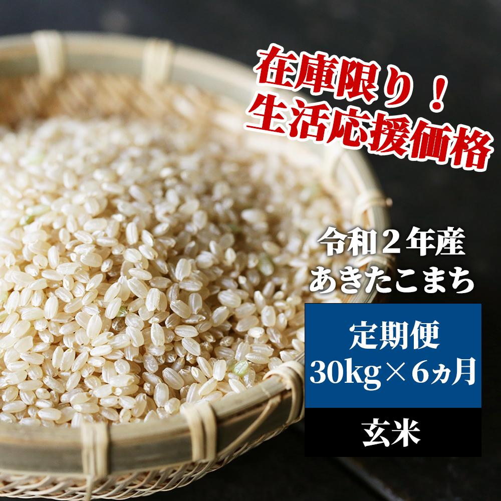 <令和2年産>K3定期便 あわくら源流米 あきたこまち 玄米30kg×6